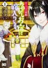 (Kakuriyo no Yadomeshi Ayakashi Oyado ni Yomeiri Shimasu, #1) by Yuuma Midori, 友麻碧, Ioka Wako, 衣丘わこ